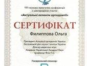 sertifikat_filippova_11