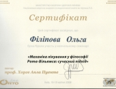 sertifikat_filippova_4