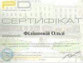sertifikat_filippova_5
