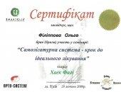 sertifikat_filippova_8