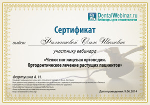Сертификат Филиппова Ольга Иванов
